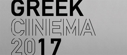 Greek cinema lovers