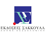 Sakkoulas Publications